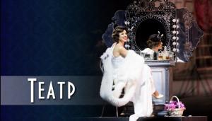 teatr_cover