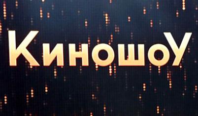 kinoshow